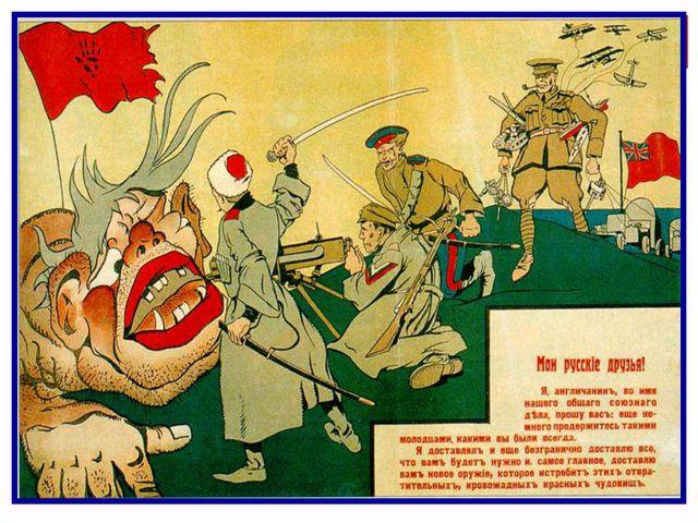 Иностранная интервенция Иностранная военная интервенция в России (1918—1921)...