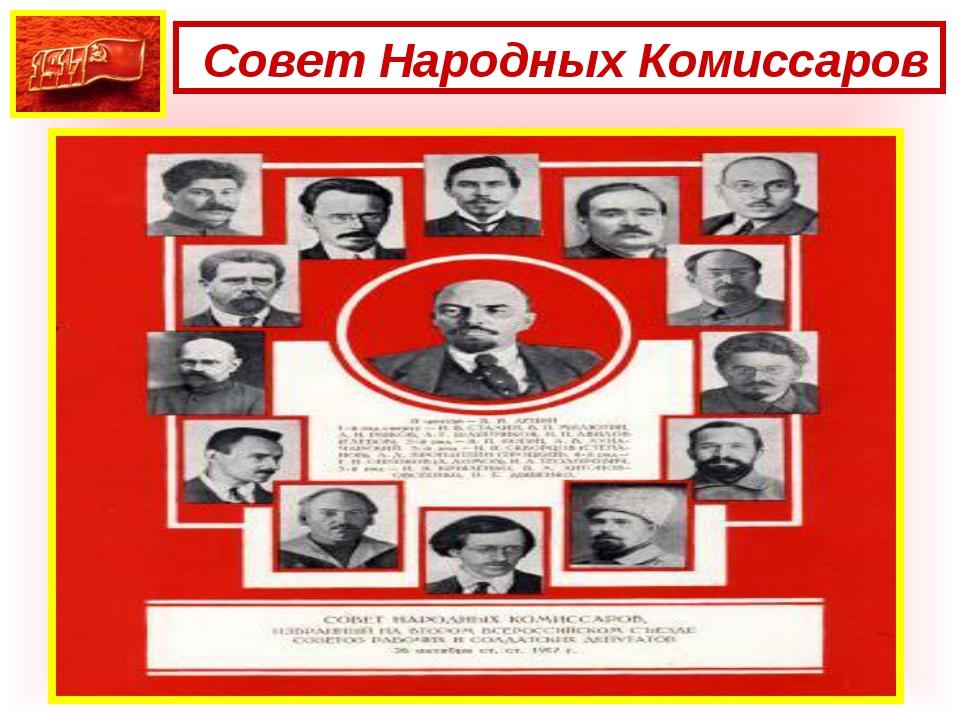 Совет Народных Комиссаров Совет народных комиссаров РСФСР (Совнарком РСФСР,...