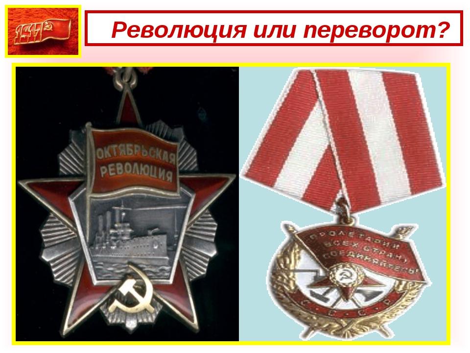 Революция или переворот? Существует широкий спектр оценок Октябрьской револю...