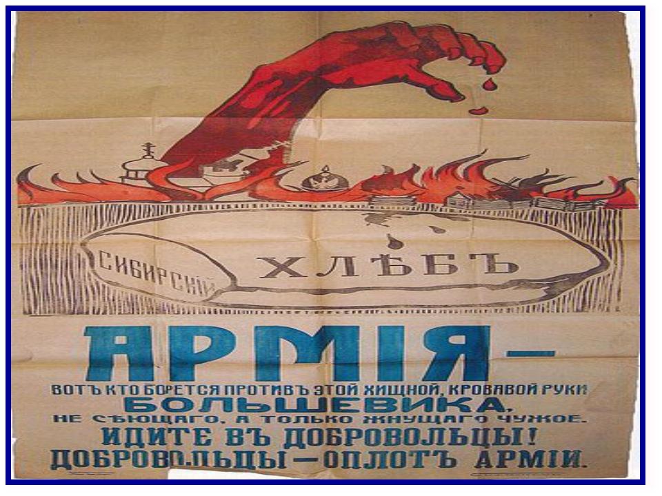 Белое движение Белое движение (также встречалось «Белая гвардия», «Белое дел...
