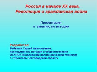 Россия в начале XX века. Революция и гражданская война Презентация к занятию
