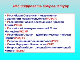 Расшифровать аббревиатуру Российская Советская Федеративная Социалистическая