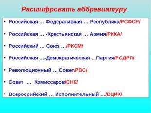 Расшифровать аббревиатуру Российская … Федеративная … Республика/РСФСР/ Росси