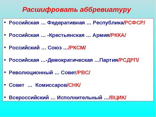 Расшифровать аббревиатуру Российская … Федеративная … Республика/РСФСР/ Росси...