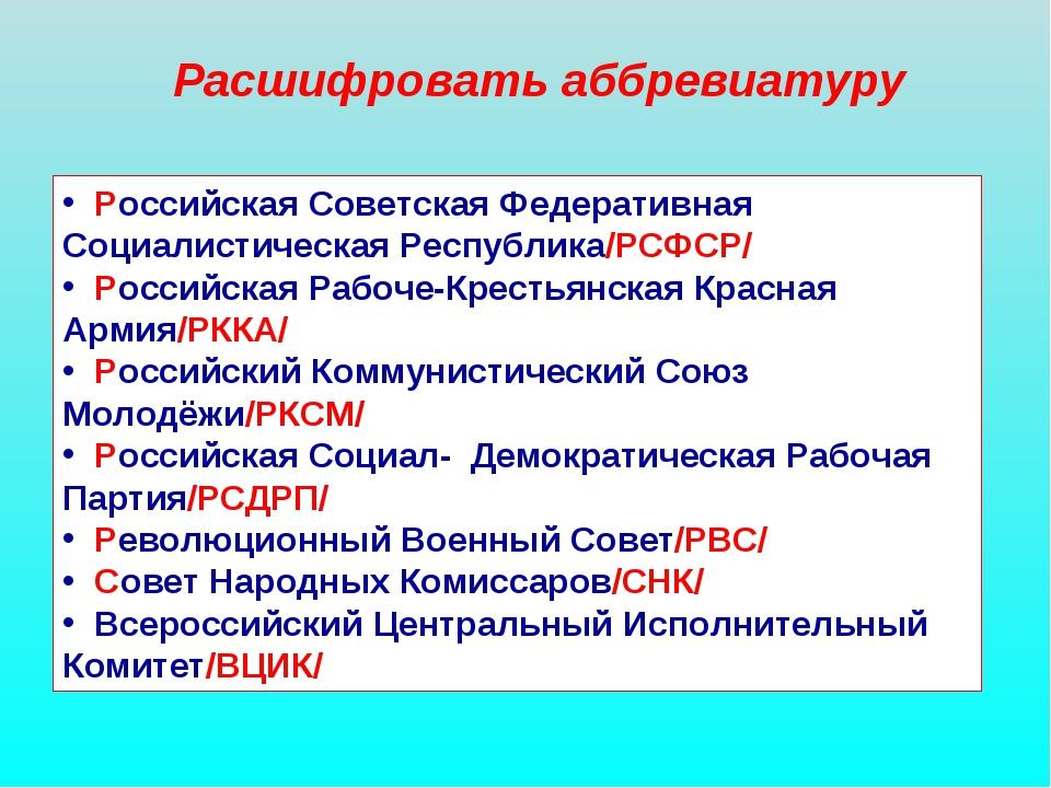 Расшифровать аббревиатуру Российская Советская Федеративная Социалистическая...