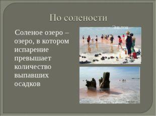 Соленое озеро – озеро, в котором испарение превышает количество выпавших оса