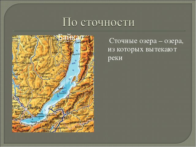 Сточные озера – озера, из которых вытекают реки Байкал