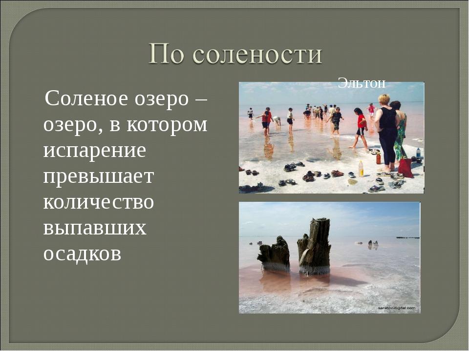 Соленое озеро – озеро, в котором испарение превышает количество выпавших оса...
