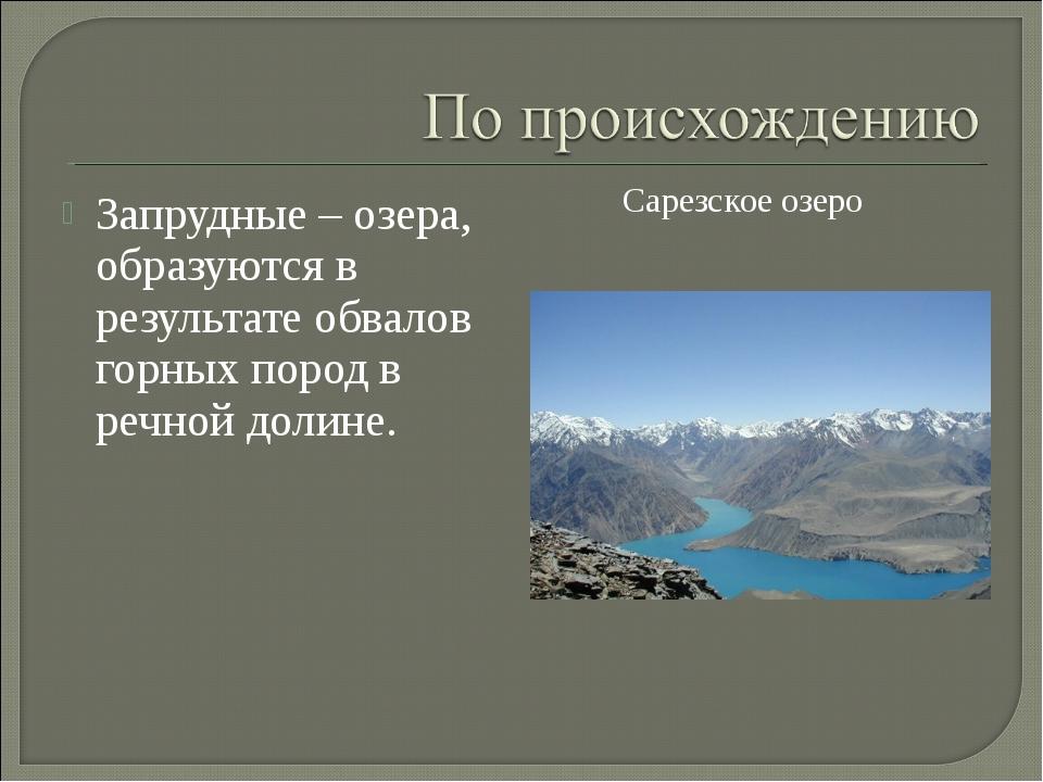 Запрудные – озера, образуются в результате обвалов горных пород в речной доли...