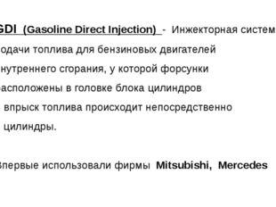 GDI (Gasoline Direct Injection) - Инжекторная система подачи топлива для бенз