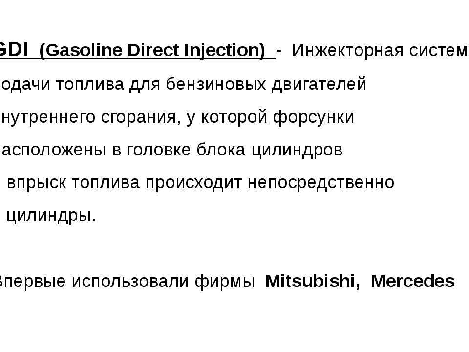 GDI (Gasoline Direct Injection) - Инжекторная система подачи топлива для бенз...