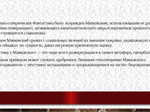 гротескно-сатирическая Фантастика была возрожден Маяковским, использовавшим
