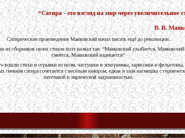 """""""Сатира - это взгляд на мир через увеличительное стекло"""" В. В. Маяковский Сат..."""