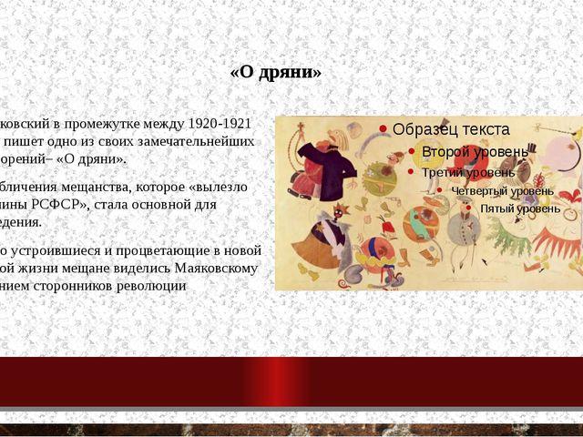 «О дряни» Маяковский в промежутке между 1920-1921 годами, пишет одно из своих...