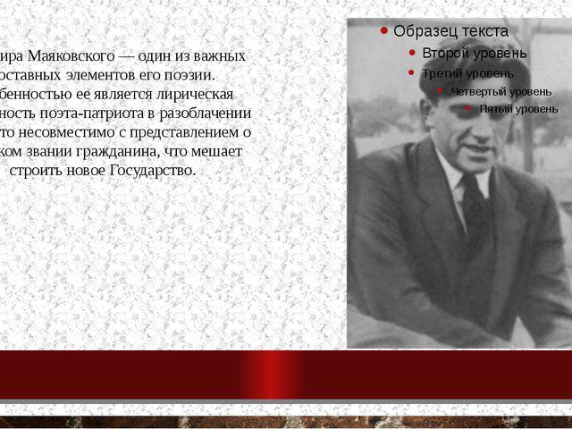 Сатира Маяковского — один из важных составных элементов его поэзии. Особенно...