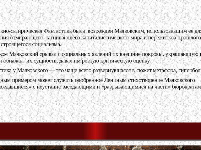 гротескно-сатирическая Фантастика была возрожден Маяковским, использовавшим...