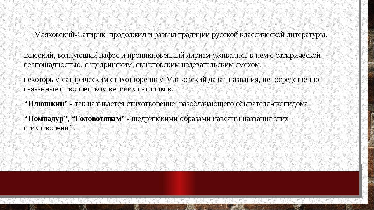 Маяковский-Сатирик продолжил и развил традиции русской классической литератур...