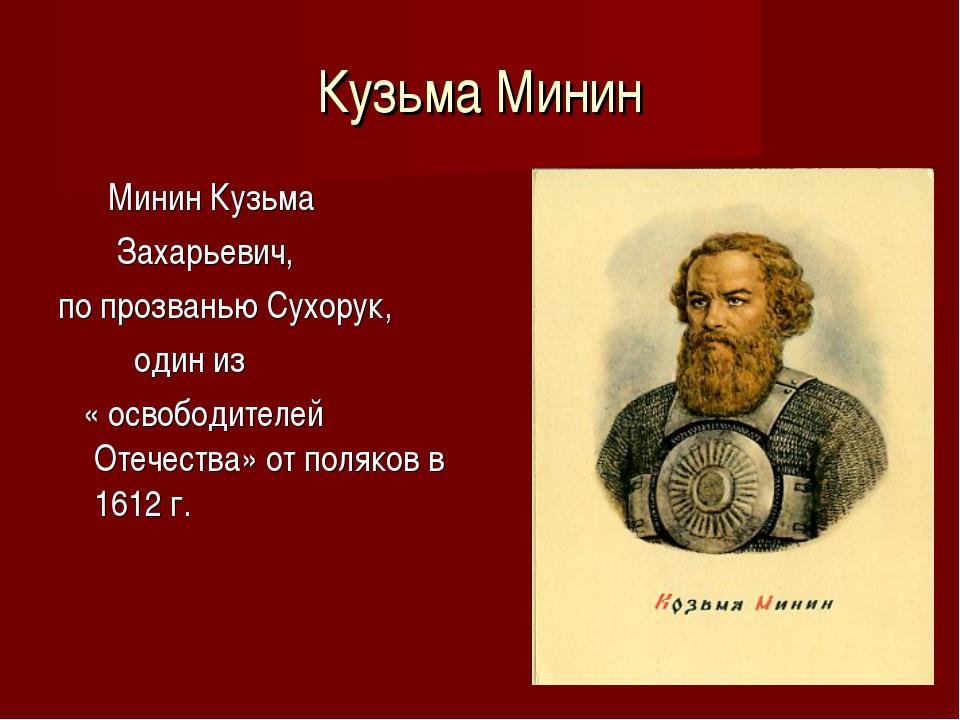 Кузьма Минин Минин Кузьма Захарьевич, по прозванью Сухорук, один из « освобод...
