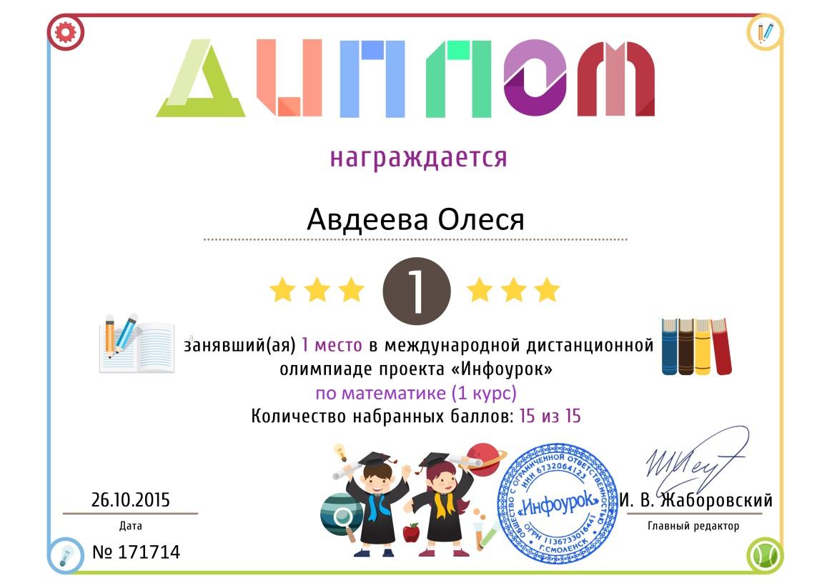 """G:\результаты\Диплом проекта infourok.ru в""""– 171714.jpg"""