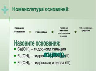 Номенклатура оснований: Ca(OH)2 – гидроксид кальция Fe(OH)2 – гидроксид желез