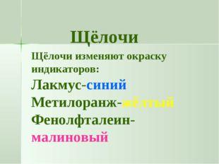 Щёлочи Щёлочи изменяют окраску индикаторов: Лакмус-синий Метилоранж-жёлтый Фе