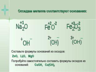 Оксидам металла соответствуют основания: Составьте формулы оснований из оксид