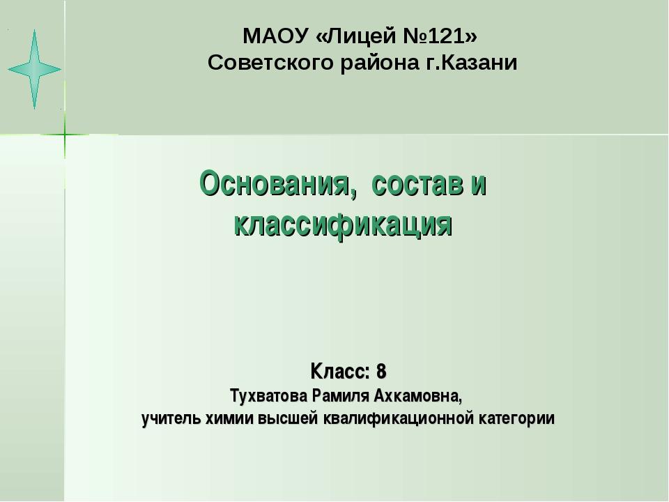 Основания, состав и классификация Класс: 8 Тухватова Рамиля Ахкамовна, учител...