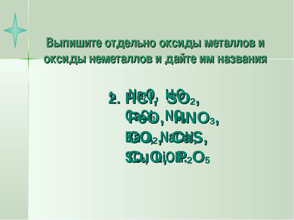 Выпишите отдельно оксиды металлов и оксиды неметаллов и дайте им названия Na2...