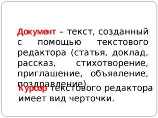Документ – текст, созданный с помощью текстового редактора (статья, доклад,
