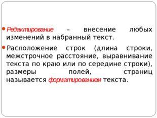 Редактирование – внесение любых изменений в набранный текст. Расположение ст