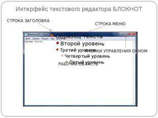 Интерфейс текстового редактора БЛОКНОТ РАБОЧАЯ ОБЛАСТЬ СТРОКА ЗАГОЛОВКА СТРОК