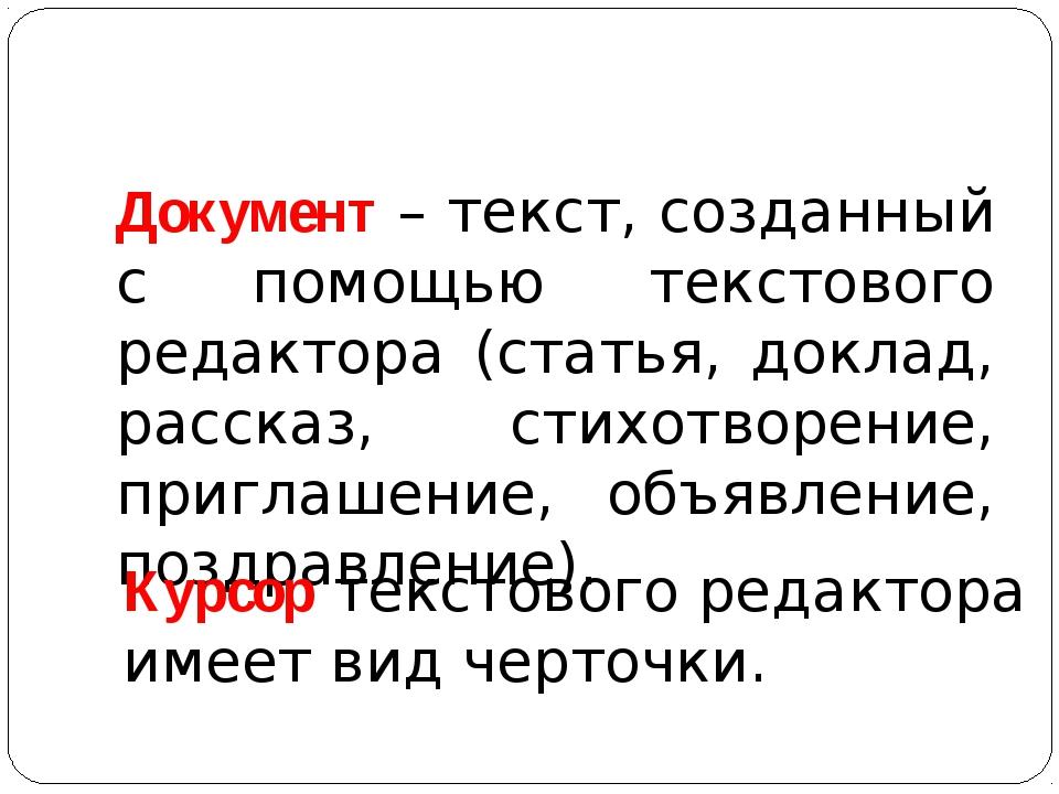 Документ – текст, созданный с помощью текстового редактора (статья, доклад,...