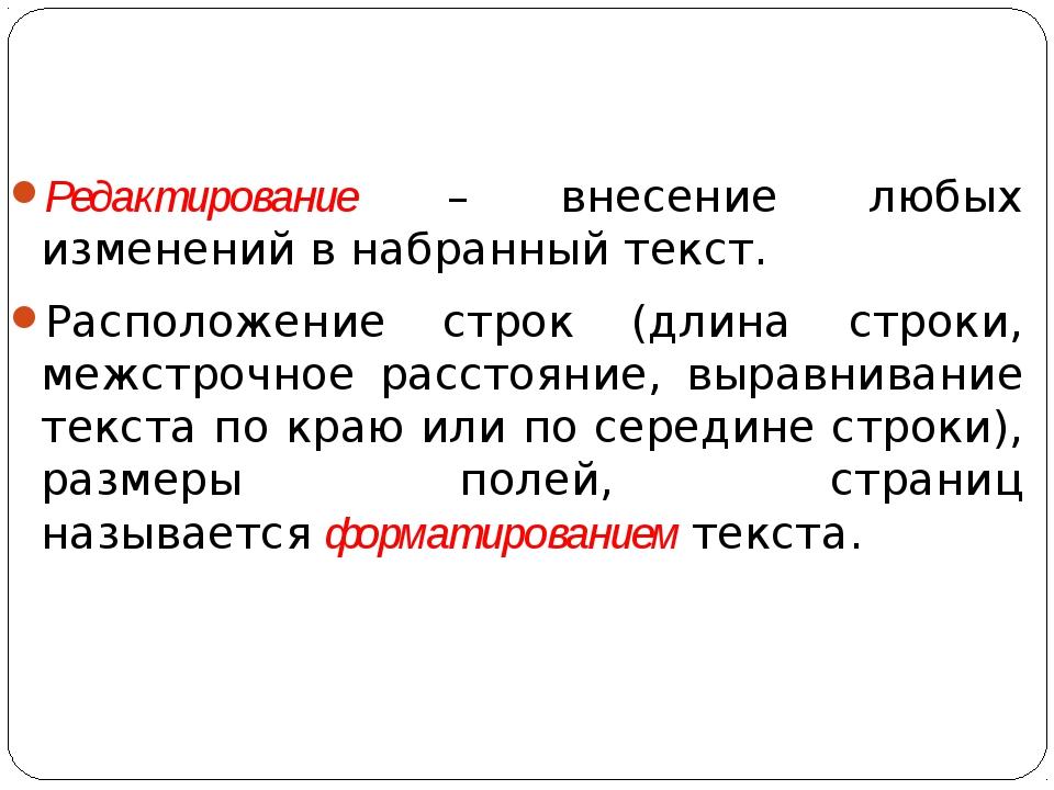 Редактирование – внесение любых изменений в набранный текст. Расположение ст...
