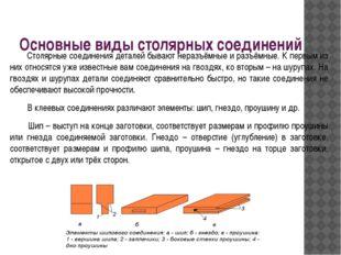 Долбление проушин и гнезд Инструменты для долбления проушин и гнезд: 1)-долот