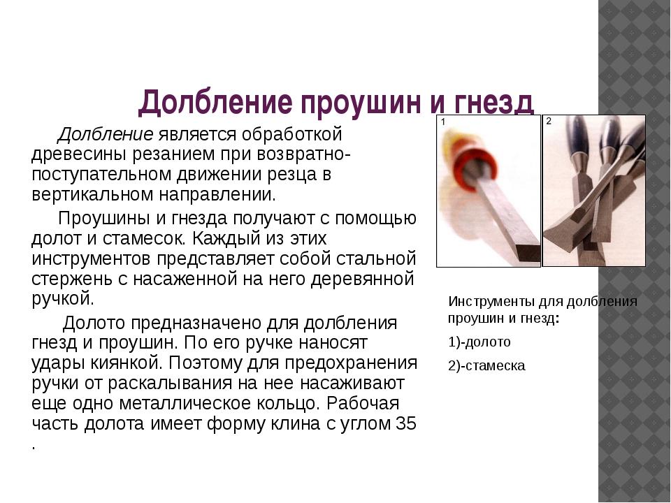 Сборка шипового соединения Для сборки шипового соединения полученные шипы и п...
