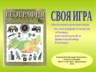 Интеллектуальная игра по географии 8 класса «Почвы, растительный и животный м