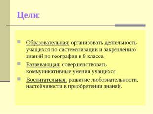 Цели: Образовательная: организовать деятельность учащихся по систематизации и