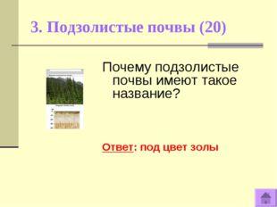 3. Подзолистые почвы (20) Почему подзолистые почвы имеют такое название? Отве