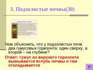 3. Подзолистые почвы(30) Чем объяснить, что у подзолистых почв два гумусовых