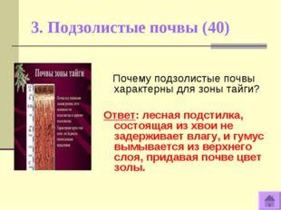 3. Подзолистые почвы (40) Почему подзолистые почвы характерны для зоны тайги?