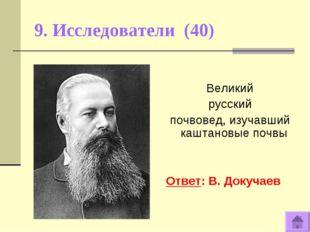 9. Исследователи (40) Великий русский почвовед, изучавший каштановые почвы От