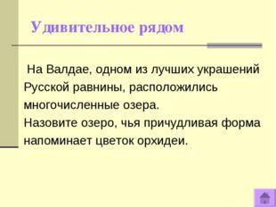 Удивительное рядом На Валдае, одном из лучших украшений Русской равнины, расп