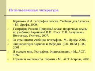 Использованная литература Баринова И.И. География России. Учебник для 8 класс