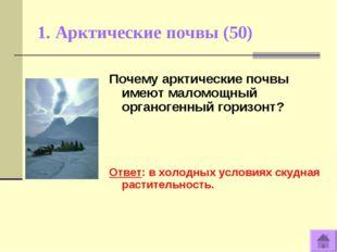 1. Арктические почвы (50) Почему арктические почвы имеют маломощный органоген