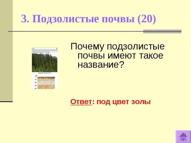 3. Подзолистые почвы (20) Почему подзолистые почвы имеют такое название? Отве...
