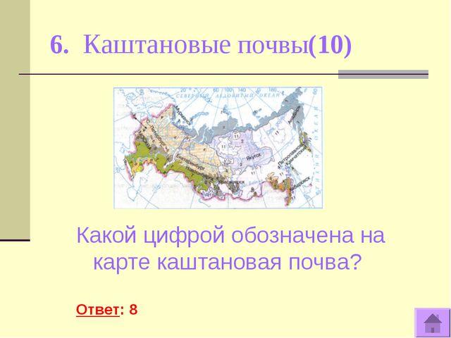 6. Каштановые почвы(10) Какой цифрой обозначена на карте каштановая почва? От...