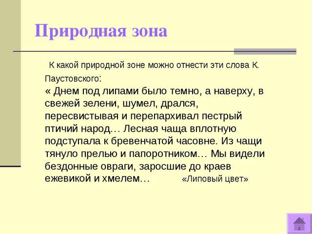 Природная зона К какой природной зоне можно отнести эти слова К. Паустовского...