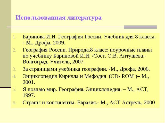 Использованная литература Баринова И.И. География России. Учебник для 8 класс...