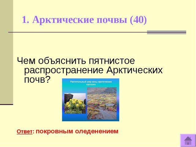 1. Арктические почвы (40) Чем объяснить пятнистое распространение Арктических...