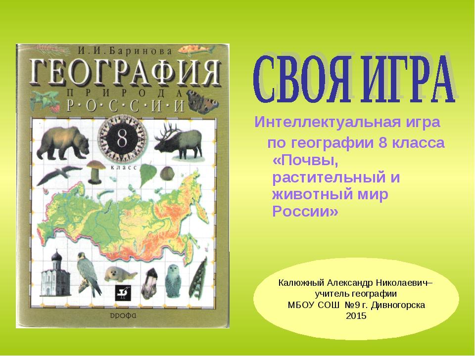 Интеллектуальная игра по географии 8 класса «Почвы, растительный и животный м...
